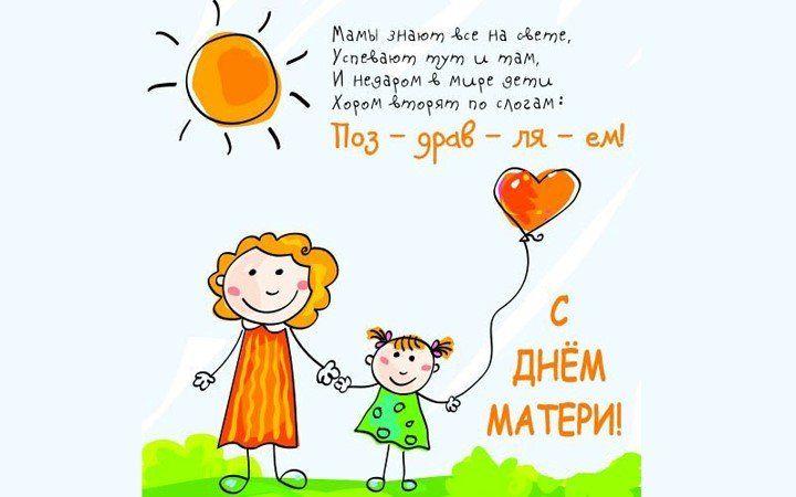 Шуточные поздравление мамам от детей